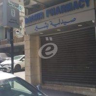 اضراب الصيدليات في لبنان- محمد عمر