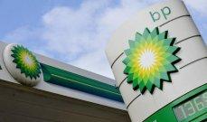 """أرباح """"بي بي"""" النفطية تتراجع في الربع الثاني مع هبوط أسعار النفط"""