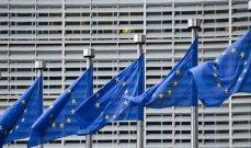 المفوضية الأوروبية: روسيا لا تتلاعب بالأسعار في سوق الغاز