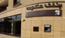 """مصرف أردني بصدد شراء فروع """"عوده"""" اللبناني في الأردن والعراق"""