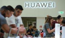 """""""هواوي"""": إيراداتنا من الهواتف قد تتراجع بنحو 40 مليار دولار في 2021"""