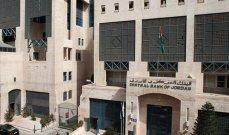 احتياطي الأردن من العملات الأجنبية ينمو 5 % في 10 أشهر