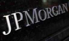 جيه بي مورغان: مصر حصلت على موافقة للانضمام لمؤشر سندات حكومات الأسواق الناشئة