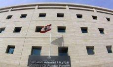وزارة الصحة: 46286 شخصا تلقوا اللقاح في ماراتون فايزر يومي السبت والأحد