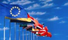 الاتحاد الأوروبي: إنتاجنا من زيت الوقود انخفض بنسبة 62% خلال الثلاثين عاما الماضية