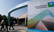 رويترز: أرامكو السعودية تخاطب بنوكا للحصول على قرض قيمته بين 12 و14 مليار دولار