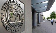 صندوق النقد الدولي يتوقع نمو الناتج المحلي الإجماليللإمارات