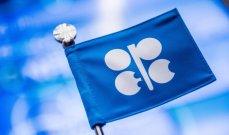 """مصادر لرويترز: """"أوبك+"""" ستبقي على سياسة إنتاج النفط دون تغيير"""