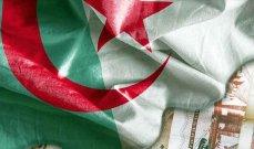 صندوق النقد يتوقع نمو اقتصاد الجزائر 3% في 2021