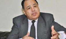 وزير المالية المصري يكشف عن عدد من بنود الموازنة العامة للدولة