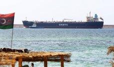 سلطات ليبيا تعلن السيطرة على تسرب نفطي في موقع بحري