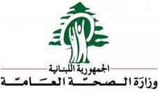 وزارة الصحة: تسجيل 81 إصابة جديدة و4 وفيات بكورونا