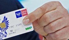 """المصارف الروسية: ربط بطاقات """"مير"""" بخدمة """"Apple Pay"""" نهاية نيسان الحالي"""