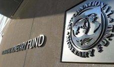 صندوق النقد الدولي: نمو الاقتصاد العالمي إلى 5.9 بالمئة هذا العام