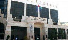 إرتفاع إجمالي القروض الممنوحة للقطاع الخاص بالأردن 6% في 2020