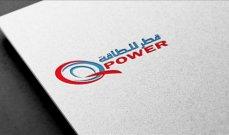 """اتفاقية بين """"قطر للطاقة"""" و""""شل"""" لمشاريع هيدروجين في المملكة المتحدة"""