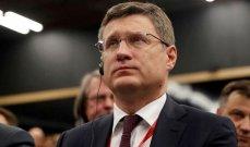 نائب رئيس وزراء روسيا: القفزة في أسعار الغاز في أوروبا لا ترتبط بنقص الإمدادات