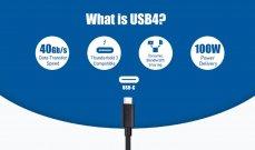 """تعرف الى معيار """"USB4"""" القادم"""