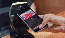 """""""مدى"""": إطلاق خدمة """"Apple Pay"""" رسميا في السعودية اليوم"""