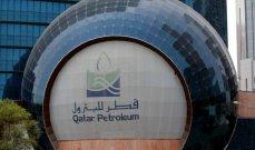 آي أف آر: قطر للبترول تبدأ تسويق سندات بهدف جمع 10 مليارات دولار