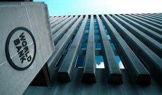"""البنك الدولي: 200 مليار دولار هي خسائر الشرق الأوسط من """"كورونا"""" حتى نهاية 2021"""