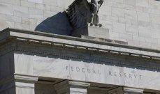 الفيدرالي الأميركي يبقي أسعار الفائدة دون تغيير ويواصل برنامج شراء السندات بقيمة 120 مليار دولار شهرياً