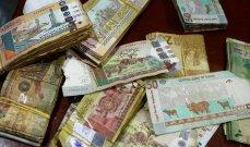 السودان.. ثالث مزاد للنقد الاجنبي للجم ارتفاع سعر صرف الدولار