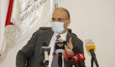 """حسن: ننسق مع """"مصرف لبنان"""" لتحرير دعم فواتير الأدوية"""