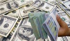 الدولار بـ6250 ليرة سعر يشق طريقة نحو التثبيت: الكارثة تتوالى فصولاً