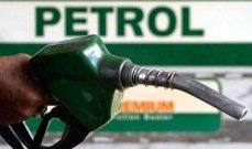 وزارة المالية الباكستانية تلعن رفع أسعار البنزين والديزل