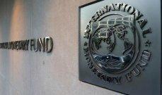 صندوق النقد الدولي : لبنان يحتاج إصلاحات للسياسات أوسع من الاقتراحات الحالية