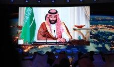 بن سلمان تعهد بأن تصل السعودية إلى صافي انبعاثات صفري بحلول 2060