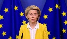 رئيسة المفوضية الأوروبية: نحتاج إلى إنهاء المضاربة في أسواق الطاقة