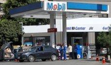 فاتورة دعم المواد البترولية في مصر ترتفع إلى 1.18 مليار دولار خلال السنة المالية الماضية