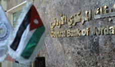 المركزي الأردني: الاحتياطي الأجنبي يتراجع 0.4% في 5 أشهر