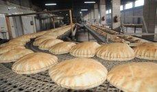 وزارة الاقتصاد حددت سعر ووزن  ربطة الخبز