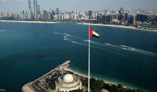 الإمارات تقر ميزانية اتحادية بحجم إنفاق 16.04 مليار دولار للعام 2022