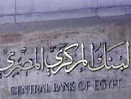 المركزي المصري يبقى على أسعار الفائدة الرئيسية دون تغيير