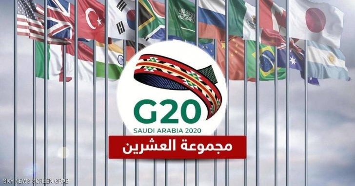 مجموعة العشرين حذرت من مخاطر سلالات كورونا الجديدة على تعافي الاقتصاد