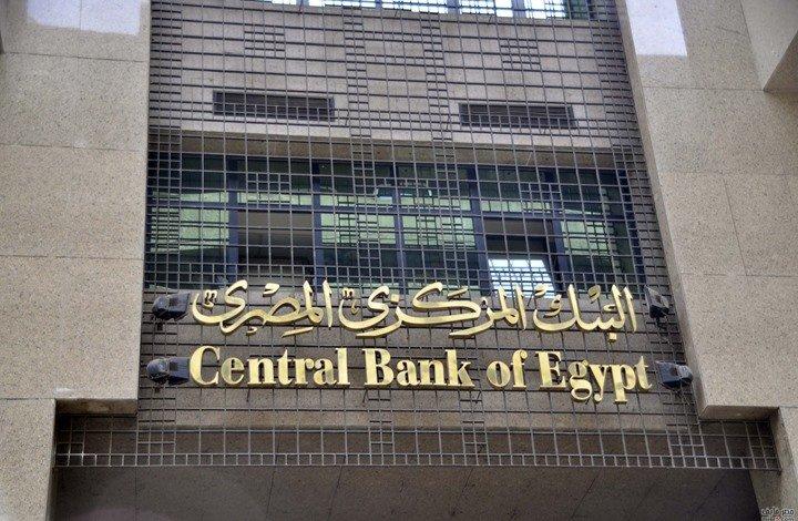 البنك المركزي المصري: احتياطيات مصر الأجنبية ترتفع بنحو 116 مليون دولار في حزيران