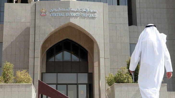 المركزي الإماراتي يتّجه لاستحداث عملة رقمية ضمن إستراتيجية 2023-2026