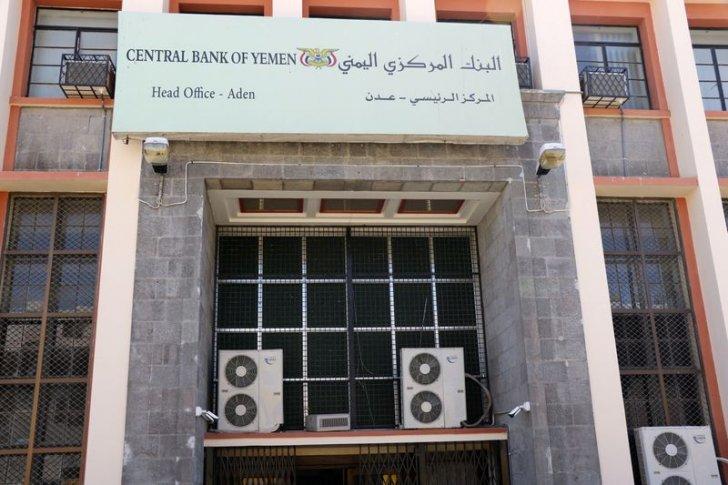 المركزي اليمني يقر لائحة جديدة لتنظيم عمل شركات الصرافة مع انهيار الريال إلى مستوى غير مسبوق