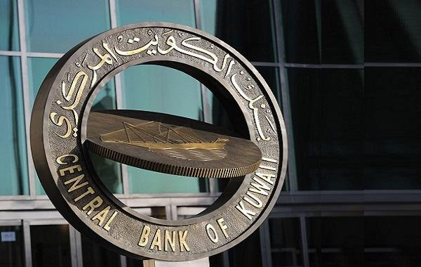 بنك الكويت المركزي: الاحتياطيات الأجنبية ترتفع إلى 46.33 مليار دولار